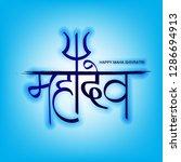 maha shivratri   shivratri     Shutterstock .eps vector #1286694913