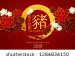 vector chinese greeting card... | Shutterstock .eps vector #1286836150