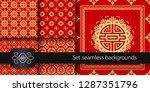 set of bright  festive seamless ... | Shutterstock .eps vector #1287351796