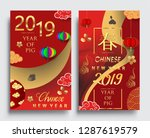 happy chinese new year greeting ... | Shutterstock .eps vector #1287619579