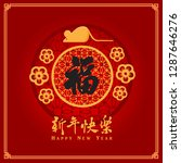 happy chinese new year 2020 ... | Shutterstock .eps vector #1287646276