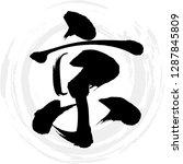 japanese calligraphy  kyou  | Shutterstock .eps vector #1287845809