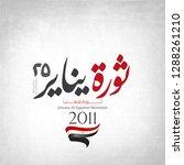 january 25 revolution   arabic... | Shutterstock .eps vector #1288261210