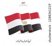 january 25 revolution   arabic... | Shutterstock .eps vector #1288261219