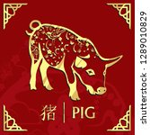 chinese style pig image | Shutterstock . vector #1289010829
