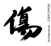 chinese calligraphy ... | Shutterstock .eps vector #1289139436