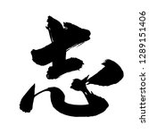 chinese calligraphy ... | Shutterstock .eps vector #1289151406