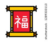 chinese lucky scroll vector ... | Shutterstock .eps vector #1289333113