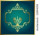 Hebrew golden frame. Vector - stock vector