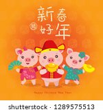 chinese new year 2019. year of... | Shutterstock .eps vector #1289575513