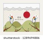 the sun and korean kites. lunar ... | Shutterstock .eps vector #1289694886