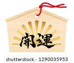 japanese votive tablet with... | Shutterstock .eps vector #1290035953