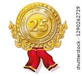 medal twenty five years... | Shutterstock . vector #1290262729
