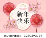 classic chinese new year... | Shutterstock .eps vector #1290393739