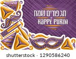 vector greeting card for purim... | Shutterstock .eps vector #1290586240