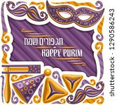 vector poster for purim holiday ... | Shutterstock .eps vector #1290586243