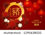 vector chinese greeting card... | Shutterstock .eps vector #1290638020