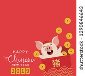 happy chinese new year greeting ... | Shutterstock .eps vector #1290846643