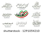 kuwait national day vector... | Shutterstock .eps vector #1291054210