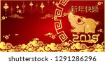 chinese new year 2019 text   ... | Shutterstock .eps vector #1291286296