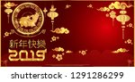 chinese new year 2019 text   ... | Shutterstock .eps vector #1291286299