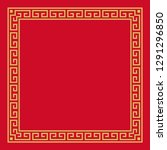 red square frame with golden... | Shutterstock .eps vector #1291296850