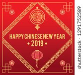 chinese new year celebration...   Shutterstock .eps vector #1291752589