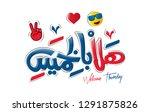 arabic calligraphy hala bel...   Shutterstock .eps vector #1291875826