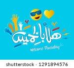 arabic calligraphy hala bel...   Shutterstock .eps vector #1291894576