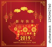 year of the pig   2019 chinese... | Shutterstock .eps vector #1292442760
