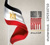 cheer for egypt in arabic.... | Shutterstock .eps vector #1292510710