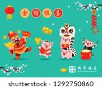 vintage chinese new year poster ... | Shutterstock .eps vector #1292750860