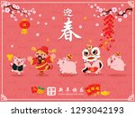 vintage chinese new year poster ... | Shutterstock .eps vector #1293042193