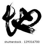 illustration of black chinese... | Shutterstock . vector #129316700