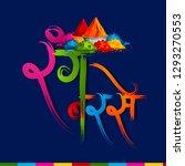 easy to edit vector... | Shutterstock .eps vector #1293270553
