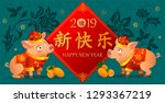 happy chinese new year 2019.... | Shutterstock .eps vector #1293367219