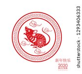 happy chinese new year 2020... | Shutterstock .eps vector #1293406333