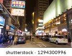 hong kong  china   january 18 ...   Shutterstock . vector #1294300996