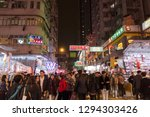 hong kong  china   january 18 ...   Shutterstock . vector #1294303426