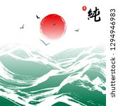 red sun  blue waves and... | Shutterstock .eps vector #1294946983