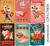 vintage chinese new year poster ... | Shutterstock .eps vector #1295174836