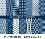set of 14 seamless pattern in... | Shutterstock .eps vector #1296186766