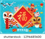 vintage chinese new year poster ... | Shutterstock .eps vector #1296685600