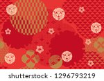 seamless pattern with japanese... | Shutterstock .eps vector #1296793219