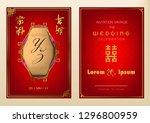 chinese oriental wedding... | Shutterstock .eps vector #1296800959