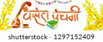 illustration of happy vasant... | Shutterstock .eps vector #1297152409
