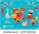 vintage chinese new year poster ... | Shutterstock .eps vector #1297169236