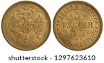 Russia Russian golden coin 5 five roubles 1865, imperial two-headed eagle holding scepter and orb in claws, shields on chest an wings, denomination and date within beaded circle, purity info surrounds
