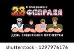 23 february. defenders of... | Shutterstock .eps vector #1297976176