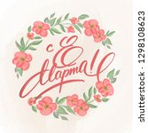 8 march hand lettering and... | Shutterstock . vector #1298108623